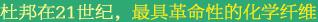 常州灵达特种纤维有限公司,常州市灵达化学品有限公司 ,丙纶BCF丝,丙纶膨体纱,涤纶BCF丝,涤纶膨体纱,锦纶BCF丝,锦纶膨体纱,SORONA,Sorona,地毯胶粘剂,丙纶油剂,全氟调聚中间体,丙纶长丝油剂,丙纶短纤油剂,纺丝油剂,化纤油剂